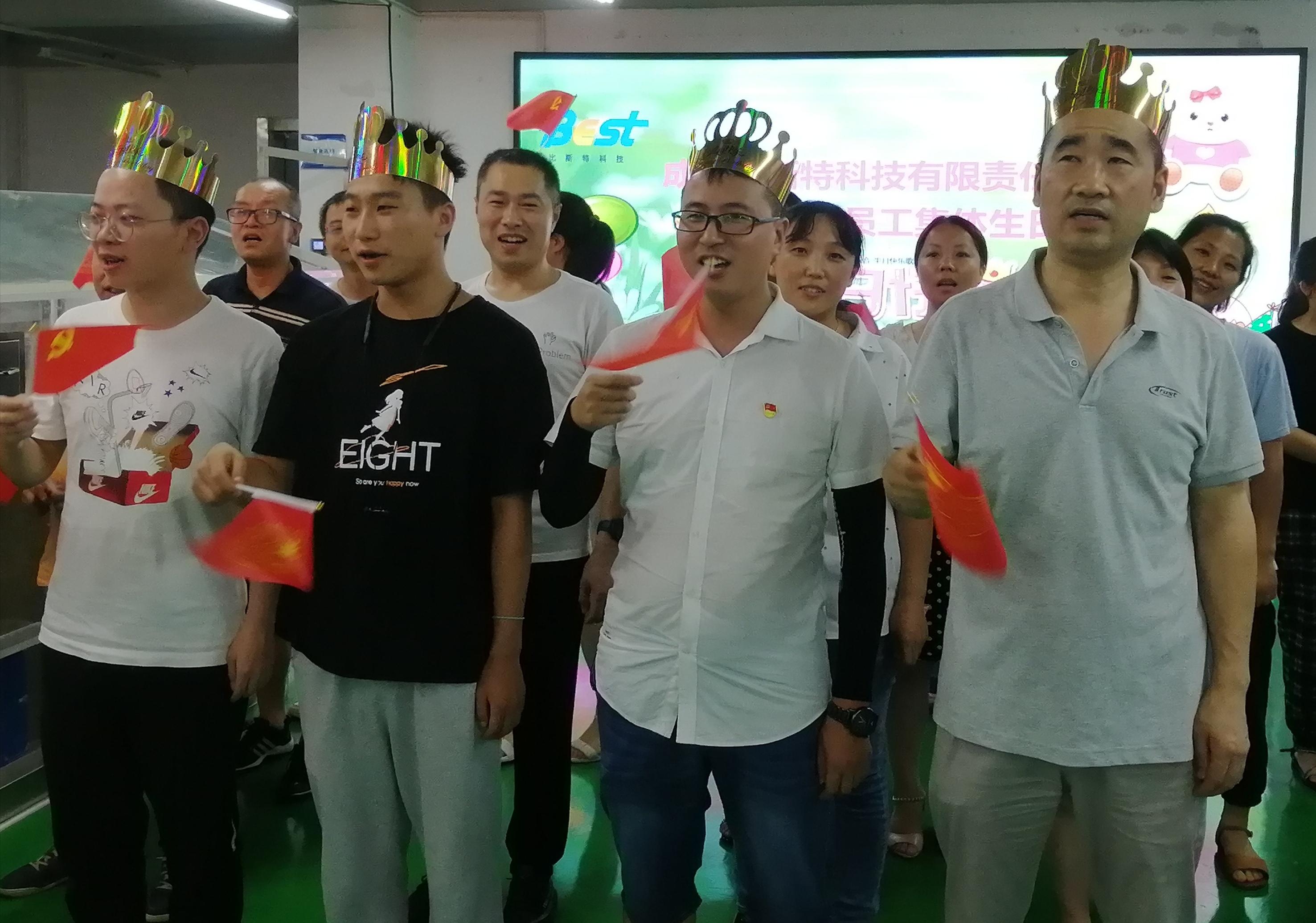 Best比斯特科技与中国共产党共庆100周年